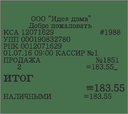 "Чек интернет-магазина ""БУДНИ"""